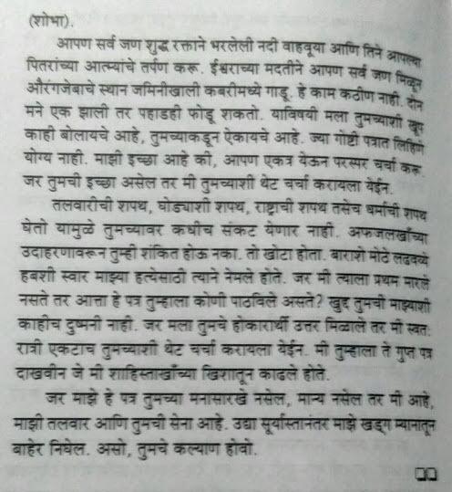 Letter to King Jai Singh by Shivaji Maharaj