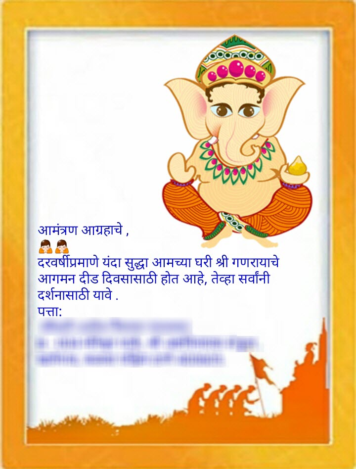 ganpati invitation in english for whatsapp