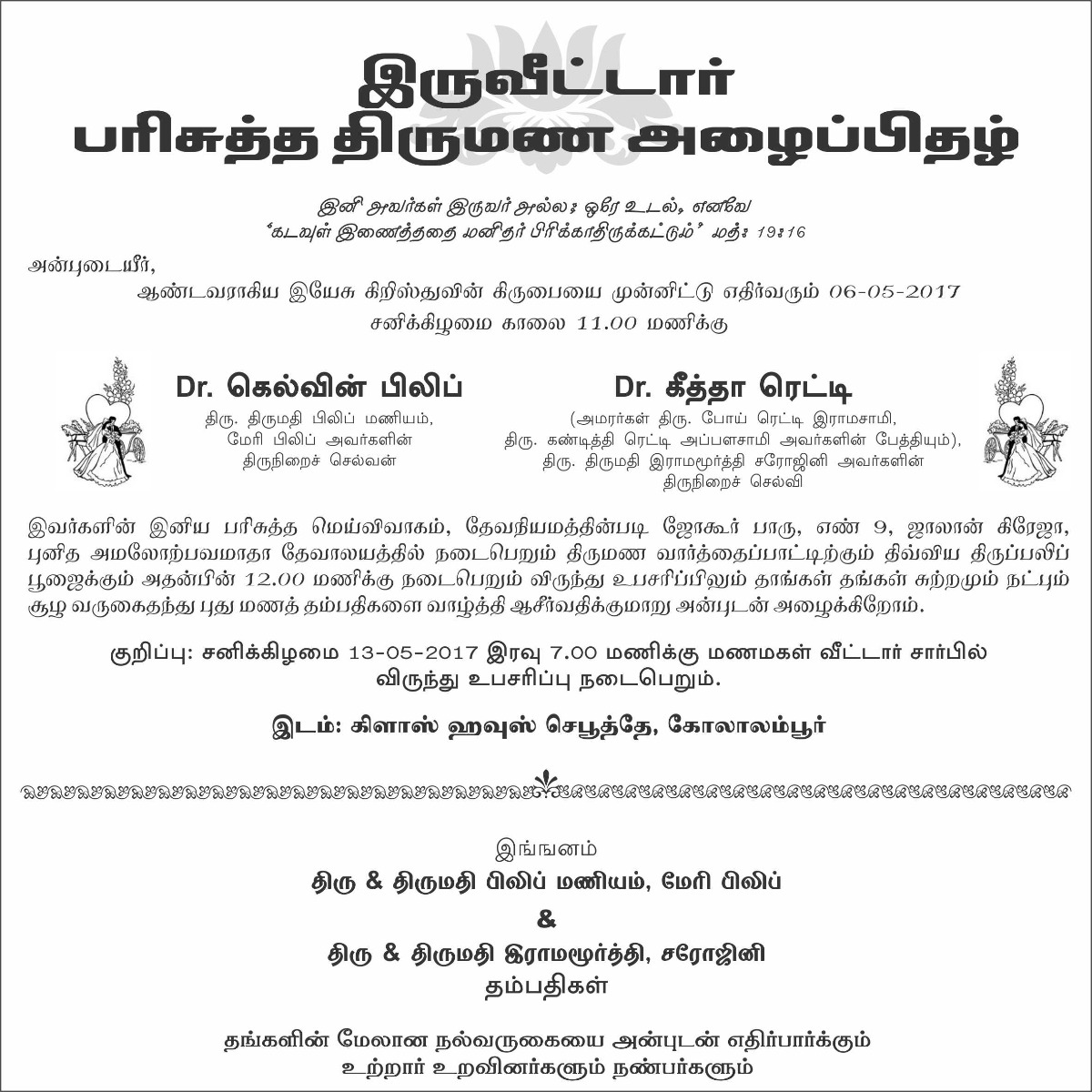 wedding invitation wording in tamil sample marriage invitation wordings in tamil language tamil wedding invitation wordings to invite friends marriage invitation wordings in tamil and english marriage invitation in tamil format wedding invitation wording in tamil for friends wedding invitation wording in tamil kavithai wedding invitation wording for friends from bride and groom in tamil tamil wedding invitation templates free
