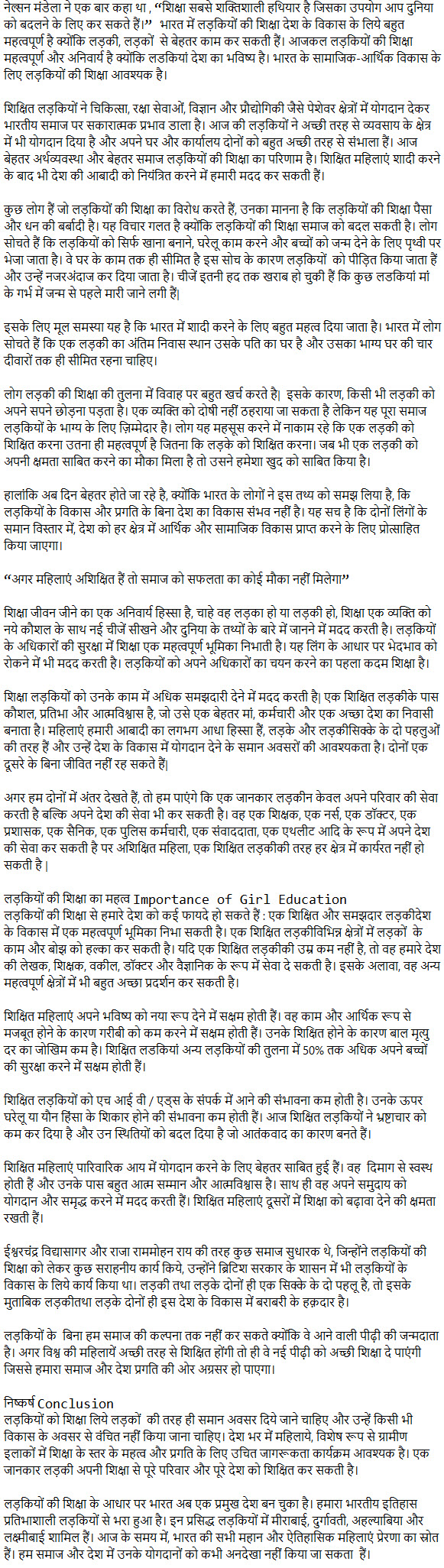 Short essay about education