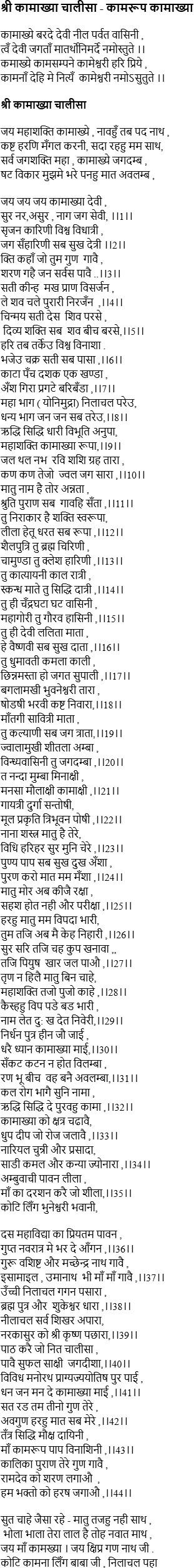 maa kamakhya devi chalisa lyrics