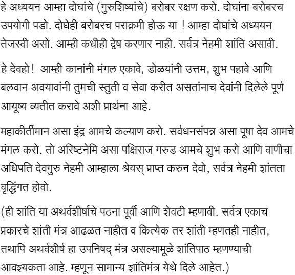 ganapati atharvashirsha lyrics pdf download