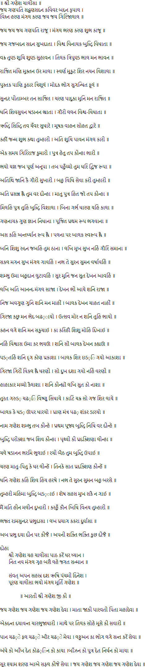 ganesh chalisa in gujarati ganesh chalisa in gujarati pdf free download ganesh chalisa in gujarati ganesh chalisa in gujarati text ganesh chalisa lyrics in gujarati ganesh chalisa in gujarati pdf download ganesh chalisa mp3 in gujarati ganesh chalisa full in hindi ganesh chalisa lyrics in hindi download ganesh chalisa lyrics shree ganesh chalisa ganesh chalisa lyrics in hindi shiv chalisa in hindi pdf ganesh aarti in hindi pdf suresh wadkar ganesh chalisa ganesh chalisa in marathi ganesh chalisa in hindi with meaning ganesh chalisa in english pdf ganesh chalisa free download ganesh chalisa in pdf ganesh chalisa ke labh benefits of ganesh chalisa