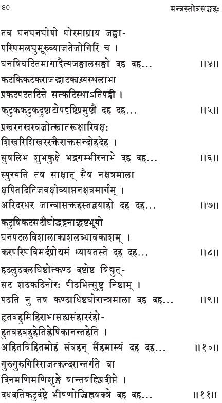 vyankatesh stotra by subbalaxmi