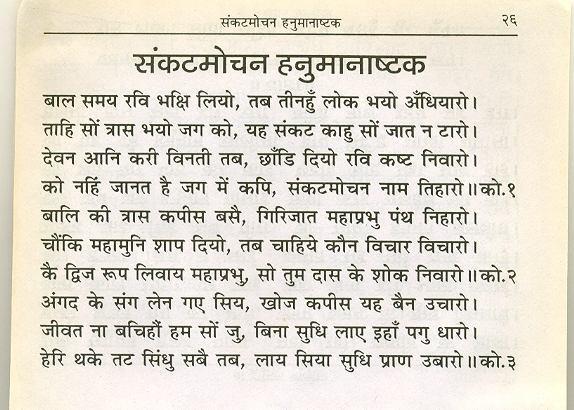 hanuman-ashtak1