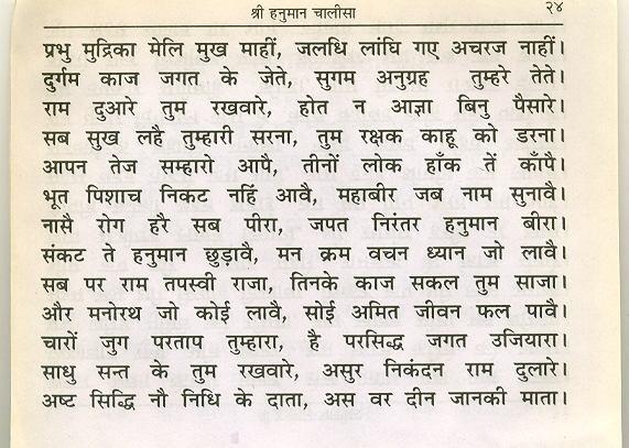 hanuman-chalisa3