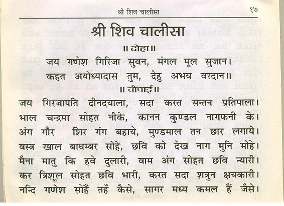 shiv-chalisa1