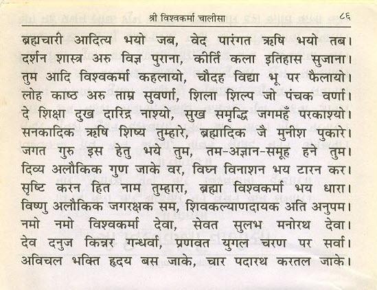 vishwakarma chalisa2