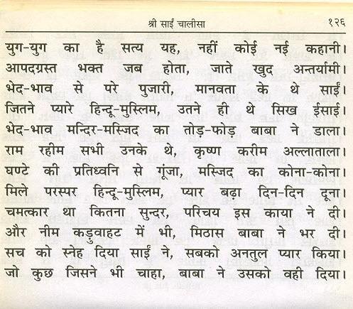Shree Sai Chalisa10