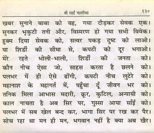 Shree Sai Chalisa14
