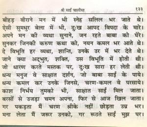 Shree Sai Chalisa17