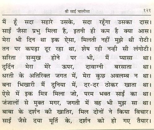 Shree Sai Chalisa5