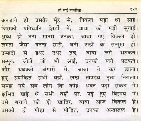 Shree Sai Chalisa8