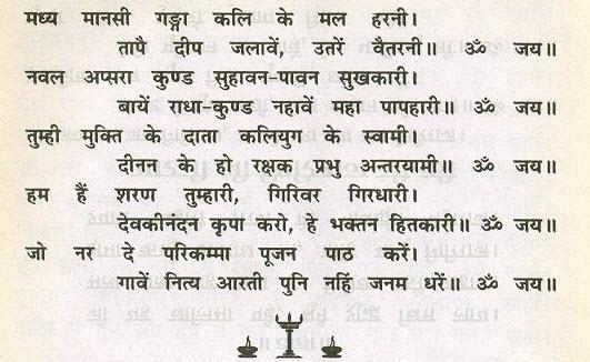giriraj-aarti