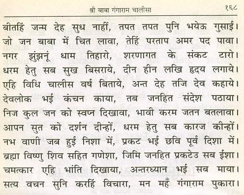gangaram Chalisa1
