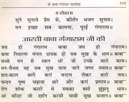 gangaram Chalisa4