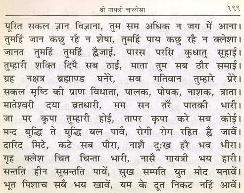 gayatri Chalisa2