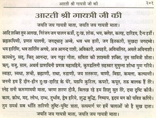gayatri Chalisa4