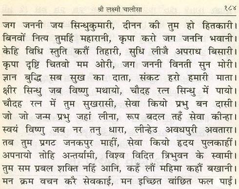 lakshmi Chalisa1