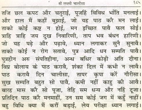 lakshmi Chalisa2
