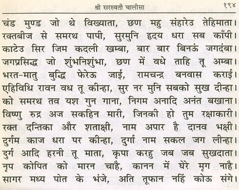sarswati chalisa2