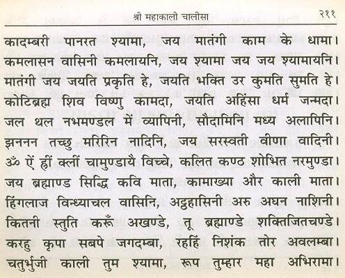 mahakali-chalisa4