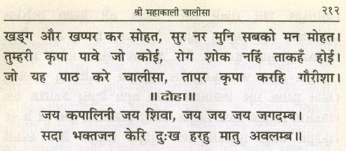 mahakali-chalisa5
