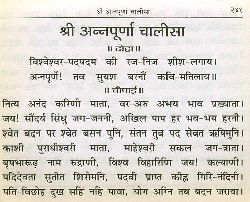 Shree Annapurna Chalisa1
