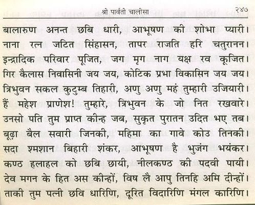 Shree-Parvati-Chalisa2