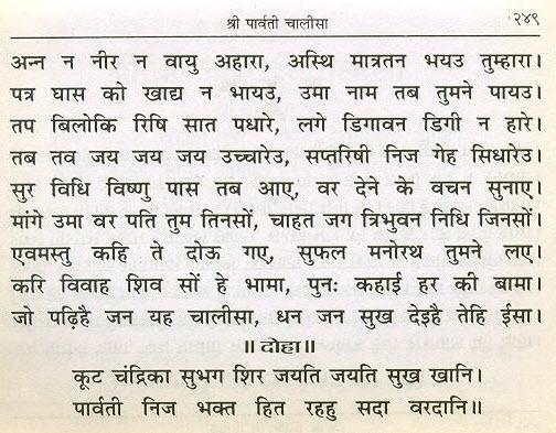 Shree-Parvati-Chalisa4