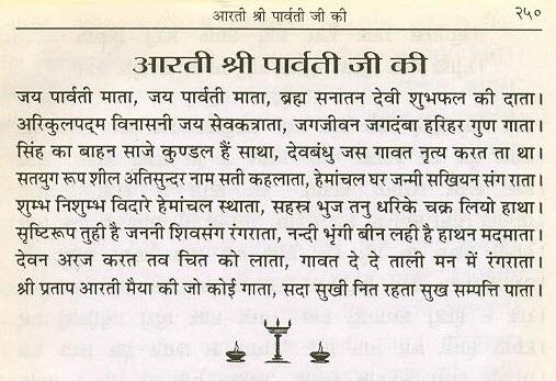 Aarti Shree Parvati Mata ji ki