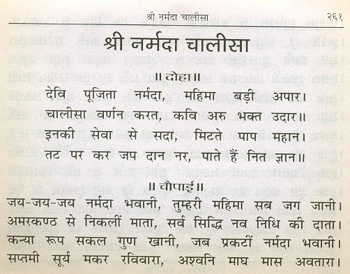 narmada chalisa1