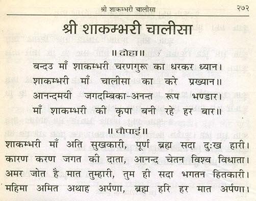 shakambari chalisa1