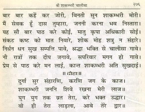 shakambari chalisa5