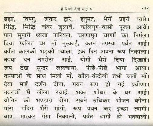 vaishno devi chalisa in hindi