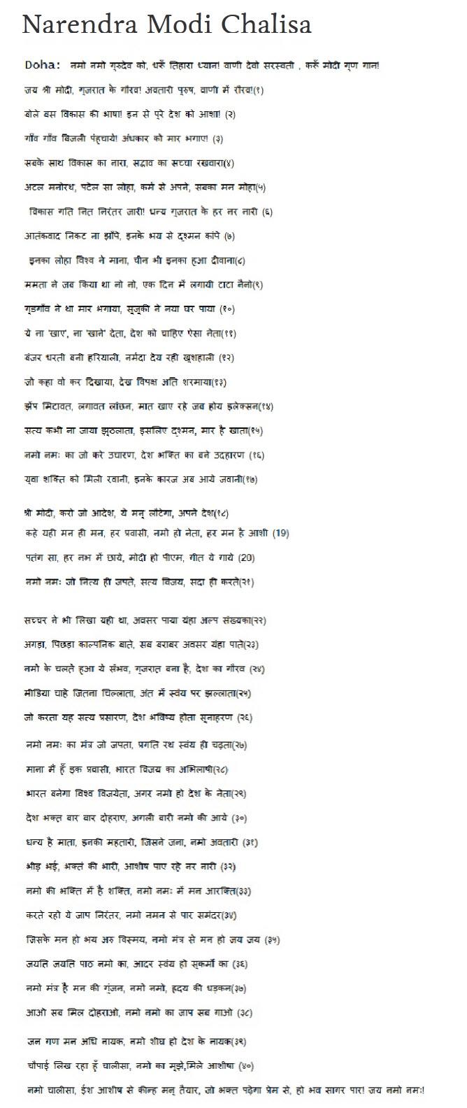 Modi chalisa full in hindi