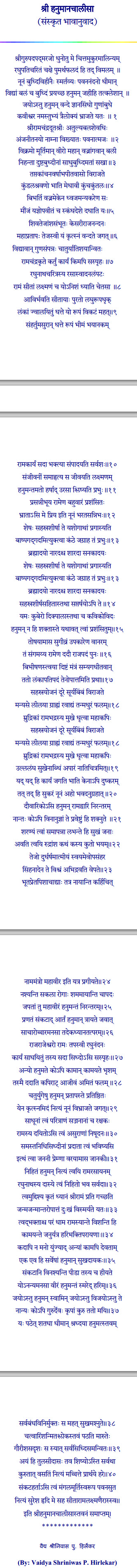 sanskrit Hanuman Chalisa 2