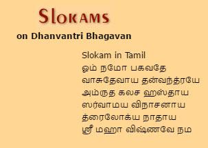 dhanvantari-shlok-in-tamil