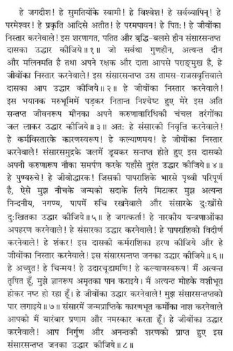Parameshwar Stotram in sanskrit with Hindi Meaning