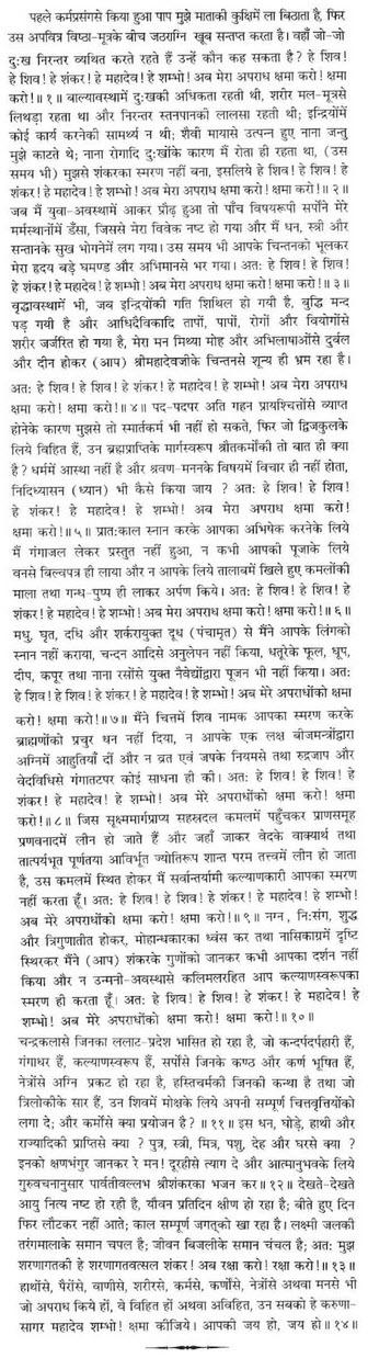 Shri Shiv Aparadh Kshamapan Stotra in sanskrit with hindi meaning