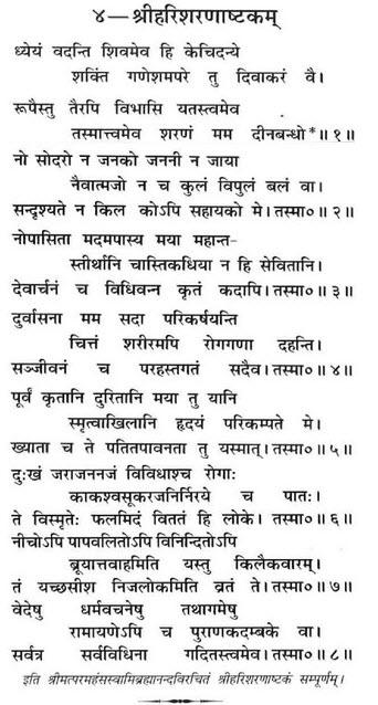 Sri Hari Sharan Ashtakam Stotra