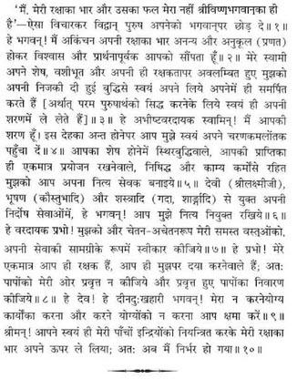 Sri Venkatnath Krutam Nyasdashakam Stotra in Hindi Meaning