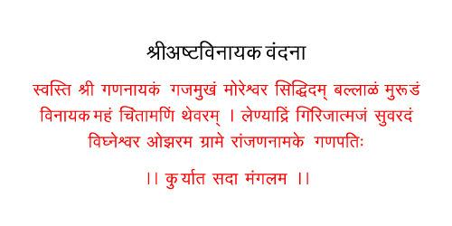 asthavinayak-stotra