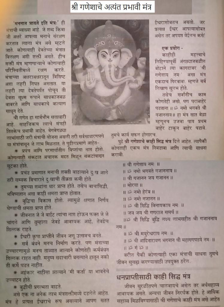 powerful ganesh mantra for money