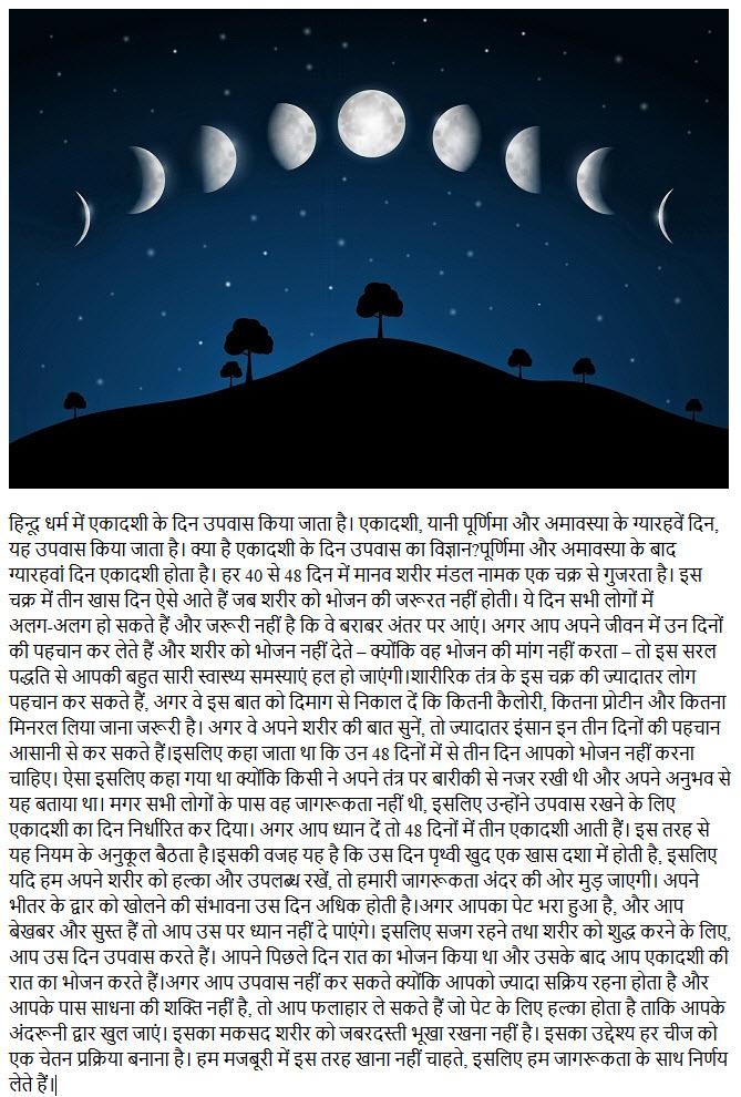 why should we fast on Ekadashi