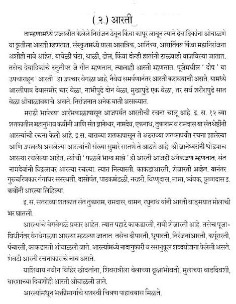 aarti meaning in marathi