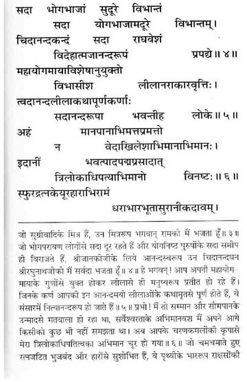 Indra Ram Stuti2