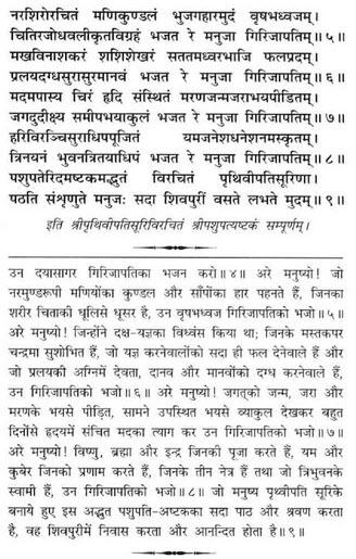 pashupati ashtakam hindi
