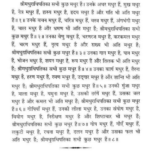 madhurashtakam lyrics meaning in hindi