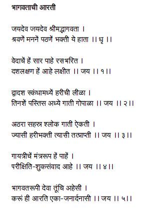 Bhagwatachi Aarti
